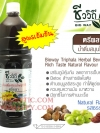 ชีววิถี เครื่องดื่มสมุนไพร ตรีผลา รสธรรมชาติ / BiowayTriphala Herbal Beverage Rich Taste Natural Flavour