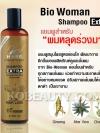 ไบโอ วูเมนส์ รีแฮร์แชมพู เอ็กซ์ตร้า สูตรผมร่วงเรื้อรัง / Bio Woman Rehair Stronger Hair from Natural Shampoo Extra
