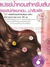 สเปรย์น้ำหอมสำหรับเส้นผม มิสทิน/มิสทีน เซ้นท์ แอนด์ ชายด์ / Mistine Scent and Shine Hair Spray