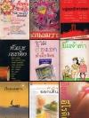 รวมหนังสือที่มีงานเขียนของ 'รงค์ วงษ์สวรรค์ (ที่มีจำหน่ายในร้าน)