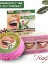 ราสยาน ยาสีฟัน สูตรสมุนไพร (กานพลู) / Herbal Clove Toohpaste Rasyan