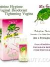 Deo Fit Feminine Hygiene Vaginal Deodorant Tightening Vagina / ผลิตภัณฑ์ ระงับกลิ่นจุดซ่อนเร้น ดีโอ ฟิ๊ต สูตร 2