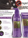 Mistine Homnin Hair Care ผลิตภัณฑ์ดูแลเส้นผม มิสทิน/มิสทีน หอมนิล