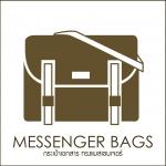 กระเป๋าแมสเซนเจอร์