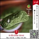 ชาเขียวมัทฉะ (ชาผง) 500 กรัม 1 ห่อ