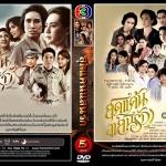 ละครไทย ปี 2558 [มีสินค้า 79 เรื่อง] +