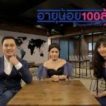 ฟีโอร่าออกรายการ อายุน้อยร้อยล้าน วันอาทิตย์ที่ 2 ตุลาคม 2559 บ่าย 2 โมง ตรง ทางช่อง 9 MCOT HD หมายเลข 30
