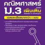 กุญแจคณิตศาสตร์ รายวิชาเพิ่มเติม ม.3 รวมเทอม 1-2 ฉบับสมบูรณ์