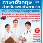 ภาษาอังกฤษสำหรับแพทย์พยาบาล ฉบับเตรียมพร้อมสู่อาเซียน (English for Medical Professionals)