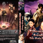หนังจีนชุด / ปี 2555 [มีสินค้า 156 เรื่อง] +