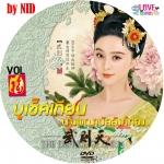 บูเช็คเทียน The Empress of China 2014 [พากย์ไทย] 16 DVD จบ. <EP.01-82 END.>