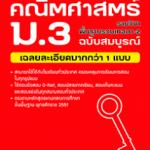 กุญแจคณิตศาสตร์ รายวิชาพื้นฐาน ม.3 รวมเทอม 1-2 ฉบับสมบูรณ์