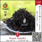 ชาแดง (ยอดชา) 100 กรัม 1 ห่อ