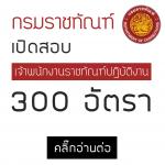 กรมราชทัณฑ์เปิดสมัครสอบบรรจุเข้ารับราชการ 300 อัตรา