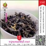 ชาอู่หลงอบดอกหอมหมื่นลี้ (แบบยอดชาใบ)100 กรัม 1 ห่อ