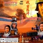 หนังจีนชุด / ปี 2550 [มีสินค้า 160 เรื่อง] +