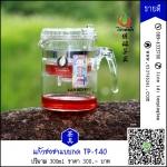 แก้วชงชาแบบกด TP-140 ปริมาณ 300ml