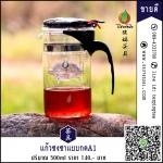 แก้วชงชาแบบกดA1 แบบกลม 500ml