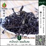 ชาเขียวป่า หอมพิเศษ 100 กรัม 1 ห่อ