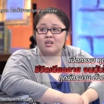 Weeknight Show คุยเปิดกรรมกับเจน ญาณทิพย์ - เทป 16 (13 มกราคม 2558)