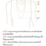วิธีเลือกความยาวสร้อยคอผู้หญิง