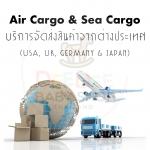 บริการสั่งซื้อและขนส่งสินค้าจากต่างประเทศ - Purchasing & Cargo Services