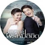 DVD ละครไทย เธอคือพรหมลิขิต (บี้ สุกฤษฎิ์ + เอสเธอร์) T2D 4 แผ่นจบ.