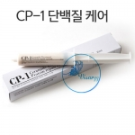 CP-1 Ceramide Treatment Protein Hair System 25mL ทรีทเม้นต์สูตรเร่งด่วน จากเกาหลี เปลี่ยนผมสวย ให้เป็นผมสุขภาพดี