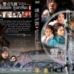 หนังจีนชุด / ปี 2552 [มีสินค้า 167 เรื่อง] +