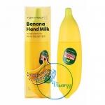 Tony Moly Banana Hand Milk 45mL ครีมทามือในหลอดรูปกล้วยสุดน่ารัก อุดมไปด้วยสารสกัดจากกล้วยและโปรตีนจากนม ชุบชีวิตมือที่แห้งและหยาบกร้าน ให้น่าสัมผัส