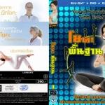 DVD สอนออกกำลังกาย & โยคะ [มีสินค้า 15 แผ่น] +