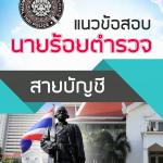 แนวข้อสอบตำรวจ สายบัญชี 2561