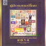 คู่มือแสตมป์ไทย ฉบับสมบูรณ์ ๒๕๕๗