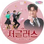 """ซีรี่ย์เกาหลี Jugglers (16 ตอนจบ) """"พร้อมส่ง"""" 4 DVD จบ.<ซับไทย>"""