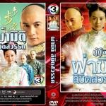 หนังจีนชุด / ปี 2558 [มีสินค้า 148 เรื่อง] +
