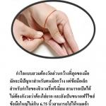 วิธีวัดขนาดกำไลข้อมือ