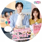 Because This Is My First Life [บรรยายไทย] 4 DVD จบ. <EP.01-16 END.>
