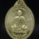 เหรียญบรมครูโบโบอ่อง เนื้อทองเหลือง