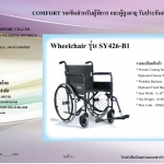 Wheelchair รุ่น SY426-B1