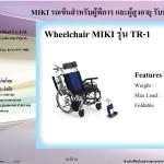 Wheelchair MIKI รุ่น TR-1
