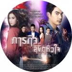 ขาย-DVD ละครไทย ภารกิจลิขิตหัวใจ (ฌอห์ณ จินดาโชติ/วิว วรรณรท) T2D 4 แผ่นจบ.