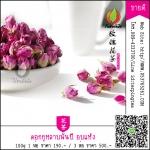 ชาดอกกุหลาบพันปี เกรดอบแห้ง 100 กรัม 3 ห่อ