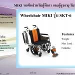 Wheelchair MIKI รุ่น SKT-6
