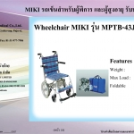 Wheelchair MIKI รุ่น MPTB-43JUS