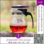 แก้วสะดวกชงชา A02 แบบกลม 500ml