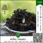 ชาเขียว (ยอดชา) 100 กรัม 1 ห่อ