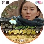 The Eldest ยองซอน ยอดหญิงหัวใจทระนง (54 ตอนจบ) 14 DVD จบ. <พากย์ไทย>