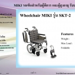 Wheelchair MIKI รุ่น SKT-2