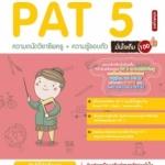 แนะวิธีคิด พิชิตข้อสอบ PAT 5 ความถนัดวิชาชีพครู+ความรู้รอบตัว ฉบับสมบรูณ์ มั่นใจเต็ม 100