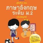 คู่มือเรียน-สอบภาษาอังกฤษ ระดับ ม.2 ฉบับสมบูรณ์